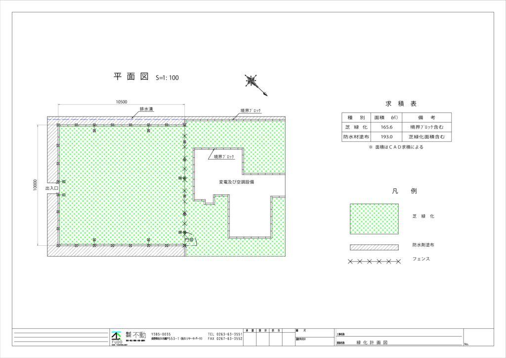 T団体様緑化計画図